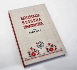 Българската везбена орнаментика (2)