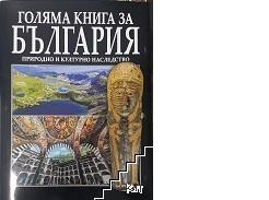 Голяма книга за България